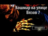 [Кошмар На Улице Вязов 7] [New Nightmare] [1994]1⃣